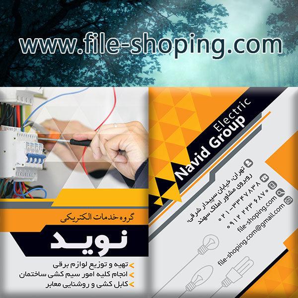 کارت ویزیت لایه باز سیستم برق کد12پشت و رو