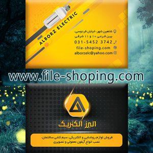 کارت ویزیت لایه باز سیستم برق کد14پشت و رو