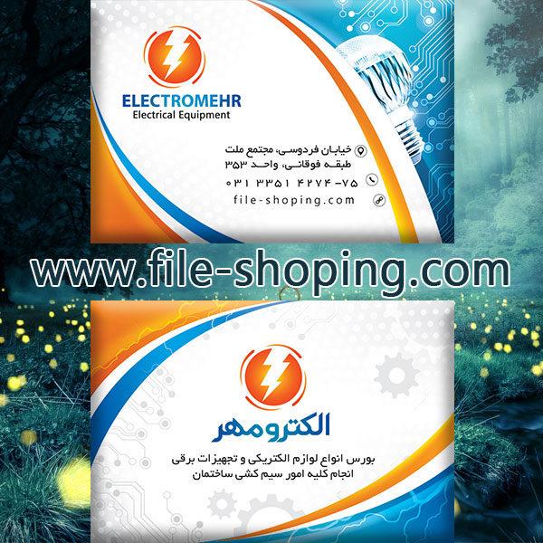 کارت ویزیت لایه باز الکتریکی کد19پشت و رو