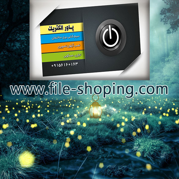 کارت ویزیت لایه باز برق و سیستم امنیت کد7