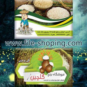 کارت ویزیت لایه باز برنج و حبوبات کد7