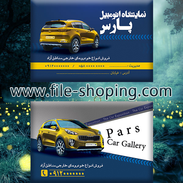 کارت ویزیت لایه باز نمایشگاه اتومبیل کد11