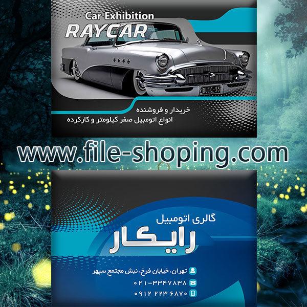 کارت ویزیت لایه باز نمایشگاه اتومبیل کد12