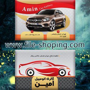 کارت ویزیت لایه باز نمایشگاه اتومبیل کد13