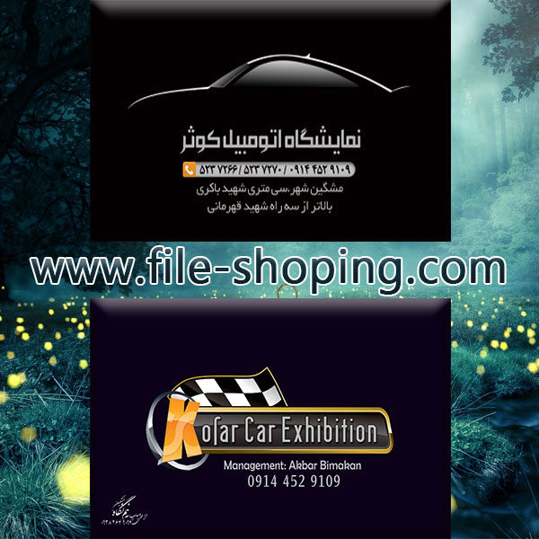 کارت ویزیت لایه باز نمایشگاه اتومبیل کد2