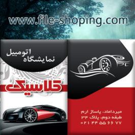 کارت ویزیت لایه باز نمایشگاه اتومبیل کد۵