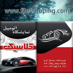 کارت ویزیت لایه باز نمایشگاه اتومبیل کد5