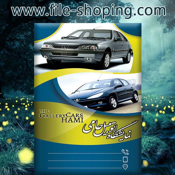 کارت ویزیت لایه باز نمایشگاه اتومبیل کد7