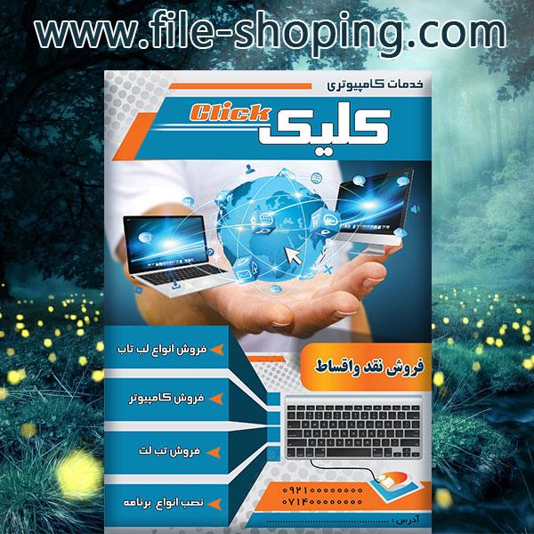 تراکت لایه باز کامپیوتروموبایل کد3