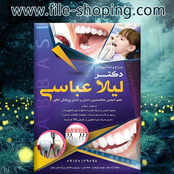 تراکت لایه باز دندانپزشکی کد1