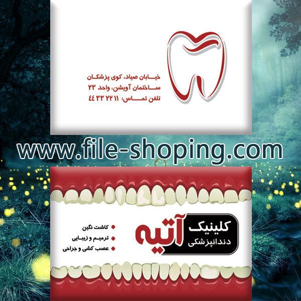 کارت ویزیت لایه باز دندانپزشکی کد13
