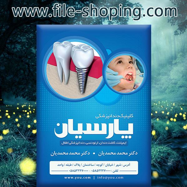 تراکت لایه باز دندانپزشکی کد2
