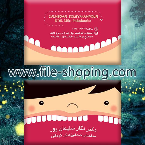 کارت ویزیت لایه باز دندانپزشکی کد3