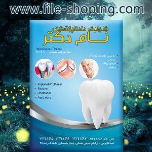 تراکت لایه باز دندانپزشکی کد3