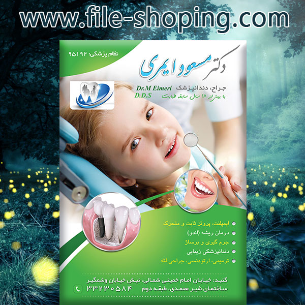 تراکت لایه باز دندانپزشکی کد4