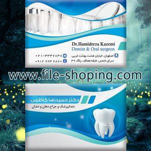 کارت ویزیت لایه باز دندانپزشکی کد4