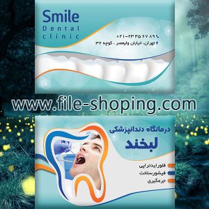 کارت ویزیت لایه باز دندانپزشکی کد5