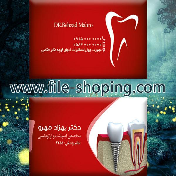 کارت ویزیت لایه باز دندانپزشکی کد6