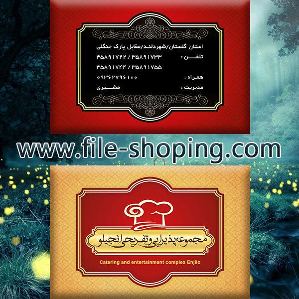 کارت ویزیت لایه باز رستوران کد14