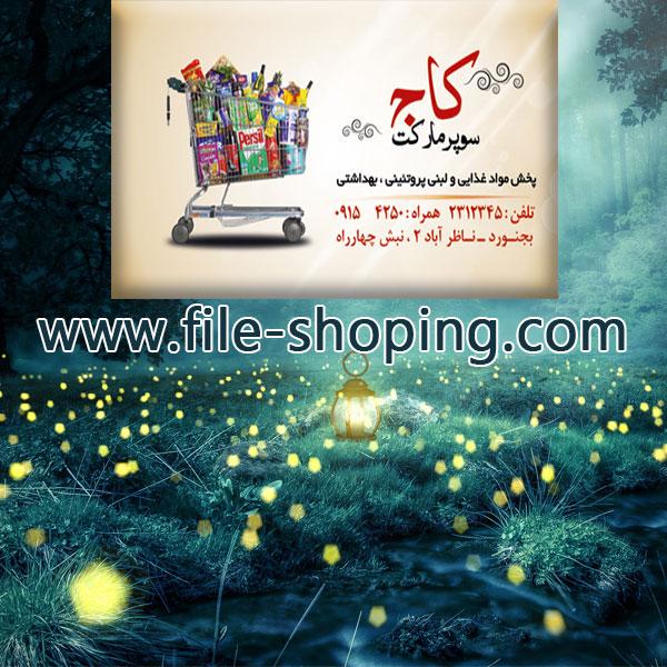 کارت ویزیت لایه باز سوپر مارکت کد13