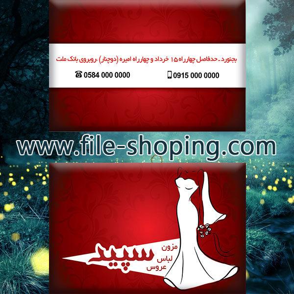 کارت ویزیت لایه باز مزون عروس کد5