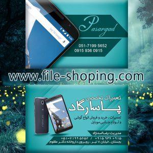 کارت ویزیت لایه باز موبایل کد10