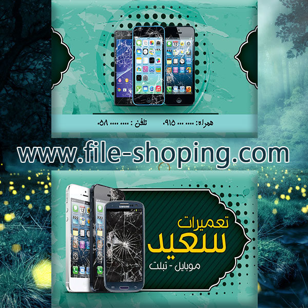 کارت ویزیت لایه باز موبایل کد11
