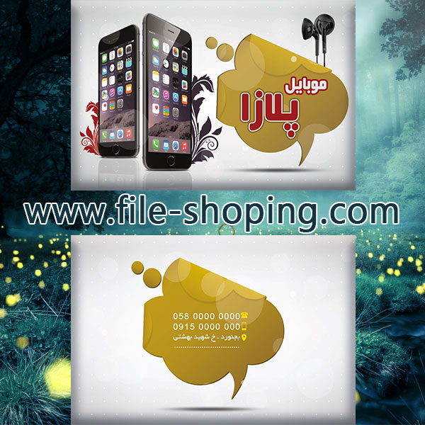 کارت ویزیت لایه باز موبایل کد12