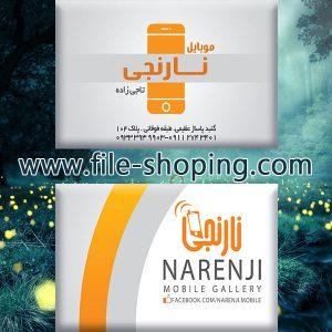 کارت ویزیت لایه باز موبایل کد14