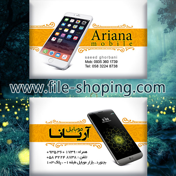 کارت ویزیت لایه باز موبایل کد15