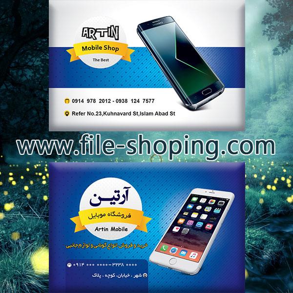 کارت ویزیت لایه باز موبایل کد17