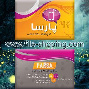 کارت ویزیت لایه باز موبایل کد19