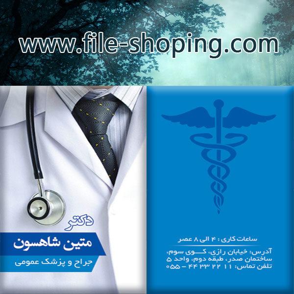 کارت ویزیت لایه بازپزشکی کد14