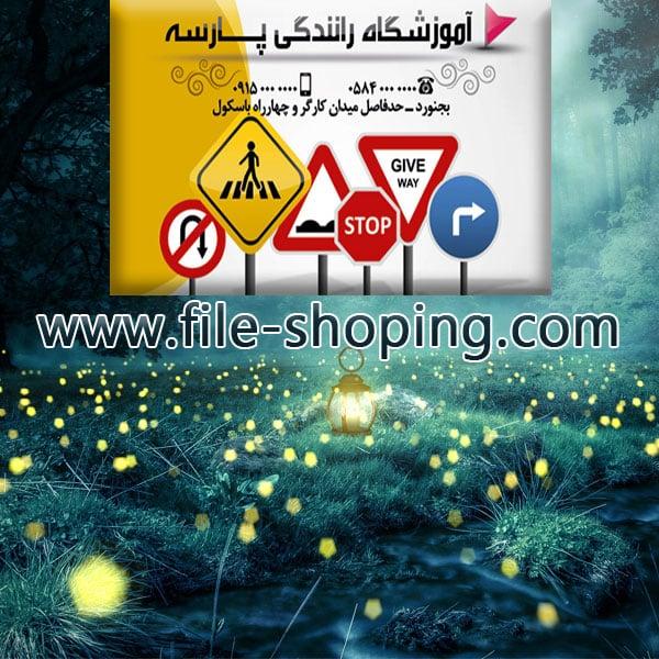 کارت ویزیت لایه باز آموزشگاه رانندگی کد1