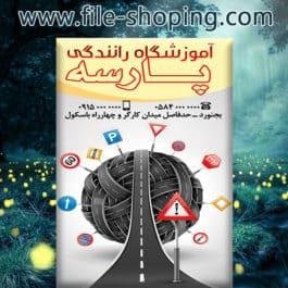 کارت ویزیت لایه باز آموزشگاه رانندگی کد۲