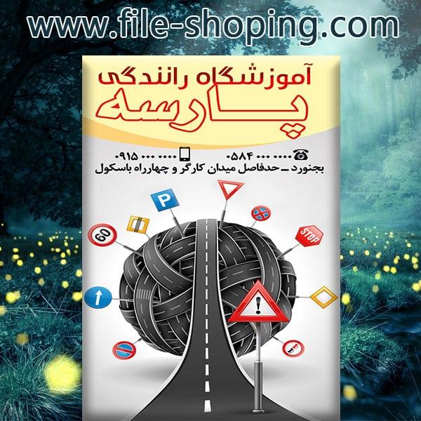 کارت ویزیت لایه باز آموزشگاه رانندگی کد2