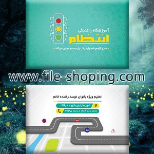 کارت ویزیت لایه باز آموزشگاه رانندگی کد3