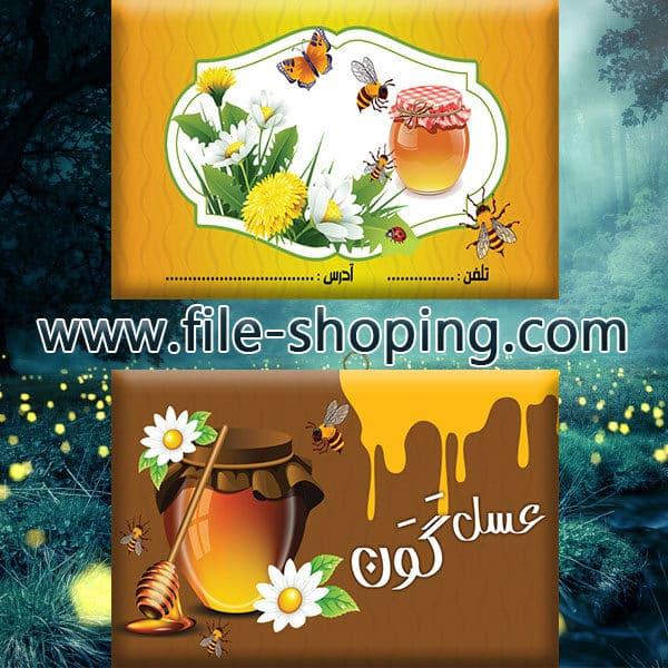 کارت ویزیت لایه باز عسل کد3