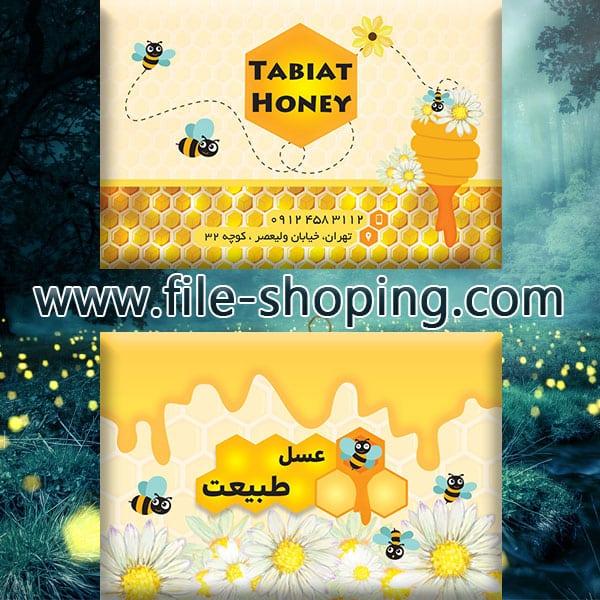 کارت ویزیت لایه باز عسل کد4