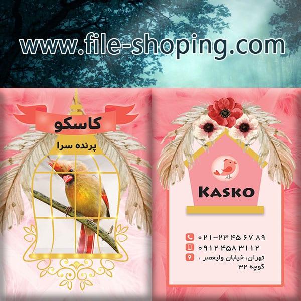 کارت ویزیت لایه باز پرند فروشی کد1