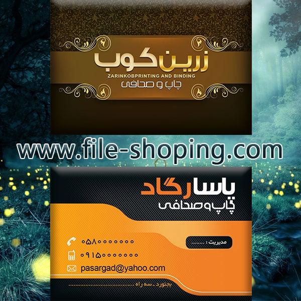کارت ویزیت لایه باز چاپ و تبلیغات کد21