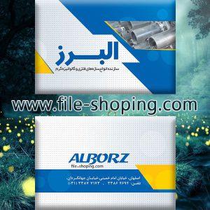 کارت ویزیت لایه باز صنایع فلزی کد1