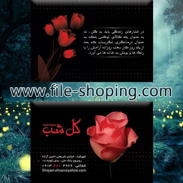 کارت ویزیت لایه باز گل فروشی کد4